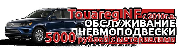 Акция пневмоподвеска Touareg